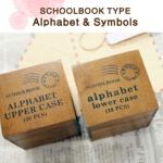 ตรายางตัวอักษรภาษาอังกฤษ ตัวพิมพ์ Schoolbook 28 ชิ้น
