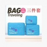 Funny Made Travel Pouch เซ็ต 3 ชิ้น