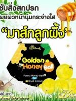 มาส์กลูกผึ้ง หรือสบู่ (Golden Honey Ball By B'Secret)