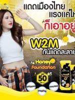 W2M ครีมกันแดดน้ำผึ้งป่า กันแดดละลายได้ ( Honey Foundation by B' secret )
