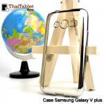TPU ใสขอบสี เคส Samsung Galaxy V plus สีเงิน
