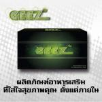 GEEZ กีซ 1กล่อง