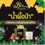 B'secret ครีมน้ำผึ้งป่า 10 กระปุก 2500 บ. (เฉลี่ย 250 บ.)
