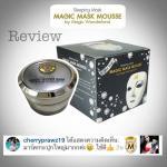 Magic mask mousse ราคาส่ง xxx magic wonderland ส่งฟรี EMS
