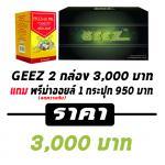 GEEZ 2 กล่อง ฟรี พรีม่าออยล์ 1 กล่อง