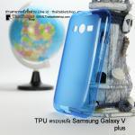 TPU ครอบหลัง Samsung Galaxy V plus สีน้ำเงิน