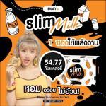 slim milk สลิม มิลล์ นมผอม 1 กล่อง