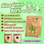 สบู่อโลเวร่า AloeVera Soap 50 ก้อน