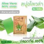 สบู่อโลเวร่า AloeVera Soap 10 ก้อน