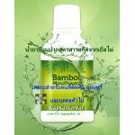น้ำยาบ้วนปาก Bamboo mouthwash (ราคาโปรโมชั่น)