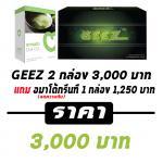GEEZ 2 กล่อง ฟรี อมาโด้ ชาเขียว 1 กล่อง