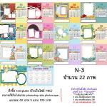 template ปฏิทินตั้งโต๊ะ 2561/2018 -N03