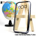 TPU ใสขอบสี เคส Samsung Galaxy V plus สีดำ