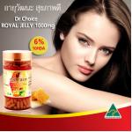 Dr.choice royal jelly 1000mg ราคาส่ง xxx นมผึ้ง ดร.ช้อยส์ ออสเตรเลีย ส่งฟรี EMS