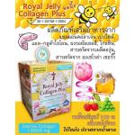 Royal Jelly Collagen Plus ขนาด 10 ซอง 160 บ.