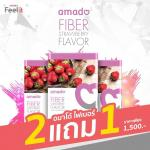 อมาโด้ ไฟเบอร์ Amado Fiber ซื้อ 2 แถม 1