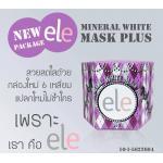 Ele Cream Mask บำรุงลึกเข้าตรงจุดถึงเซลล์ผิวชั้นในและใช้เวลารวดเร็วกว่าครีมพอกหน้าทั่วไปถึง 10 เท่า วิตามินพอกหน้าแบบเร่งด่วน ยกกระชับ ปรับสีผิว ฟื้นฟูสภาพผิวหน้าเสื่อมโทรม