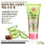 Aloe Vera & Snail Serum Soothing Gel 175g