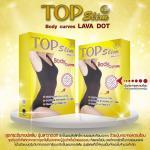 Top slim Body curve Lava dot ราคาส่ง xxx ชุดกระชับทอปสลิม ลาวาดอท ส่งฟรี EMS