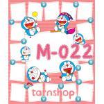 Template photo mix ขนาด 20x24 รหัส M-022