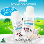 Nubolic Colostrum นมโคลอสตุ้ม ออสเตรเลีย นูโบลิก ส่งฟรี EMS