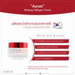 Aurum Ginseng collagen ราคาส่ง xxx ครีมออรั่ม คอลลาเจน โสม ส่งฟรี