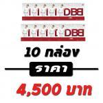 DBB Mekan 10 กล่อง