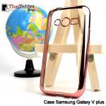 TPU ใสขอบสี เคส Samsung Galaxy V plus สีชมพู