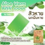 สบู่อโลเวร่า AloeVera Soap 20 ก้อน