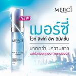 Merci white lift up Emulsion ราคาส่ง xxx เมอร์ซี่ ไวท์ ลิฟท์ อัพ อิมัลชั่น Vshape abalone ส่งฟรี EMS