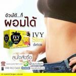IVY slim detox 1 กล่อง 135 บาท