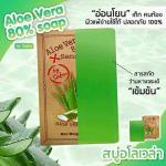 สบู่อโลเวร่า AloeVera Soap 1 ก้อน