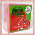 Pomegranate Whitenning Soap สบู่ทับทิมผสมคอลลาเจน กาลอง 65 กรัม