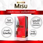 Misu ลดน้ำหนัก ราคาส่ง xxx มิสุ อาหารเสริม misu8 ส่งฟรี EMS