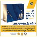 ATI POWER ราคาส่ง xxx atipower ลดน้ำหนัก ส่งฟรี EMS