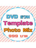 รวมTEMPLATE photo mix