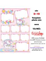 Template photo mix ขนาด 12x18 รหัส D-019