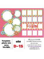 Template photo mix ขนาด 12x18 รหัส D-015