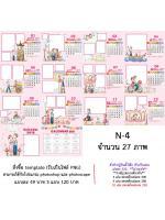 template ปฏิทินตั้งโต๊ะ 2561/2018 -N04