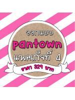 ออกแบบ pantown แพคเก็จที่ 4
