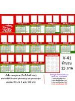 template ปฏิทินตั้งโต๊ะ 2561/2018 - V041