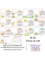 template ปฏิทินตั้งโต๊ะ 2561/2018 -N16