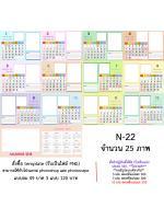template ปฏิทินตั้งโต๊ะ 2561/2018 -N22