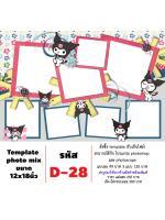Template photo mix ขนาด 12x18 รหัส D-028