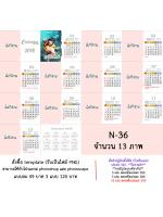 template ปฏิทินตั้งโต๊ะ 2561/2018 -N36