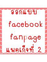 ตกแต่ง facebook fanpage แพคเก็จที่ 2