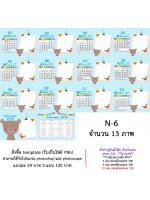 template ปฏิทินตั้งโต๊ะ 2561/2018 -N06