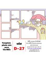 Template photo mix ขนาด 12x18 รหัส D-027