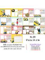 template ปฏิทินตั้งโต๊ะ 2561/2018 -N29