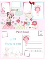 template Post Card รหัส P-03